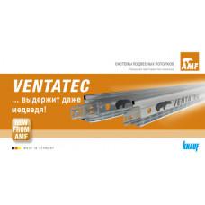 Профиль AMF Knauf  VENTATEC Т24 перемитральный 3,0м